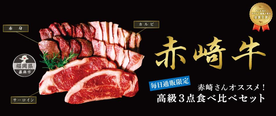赤崎牛食べ比べ