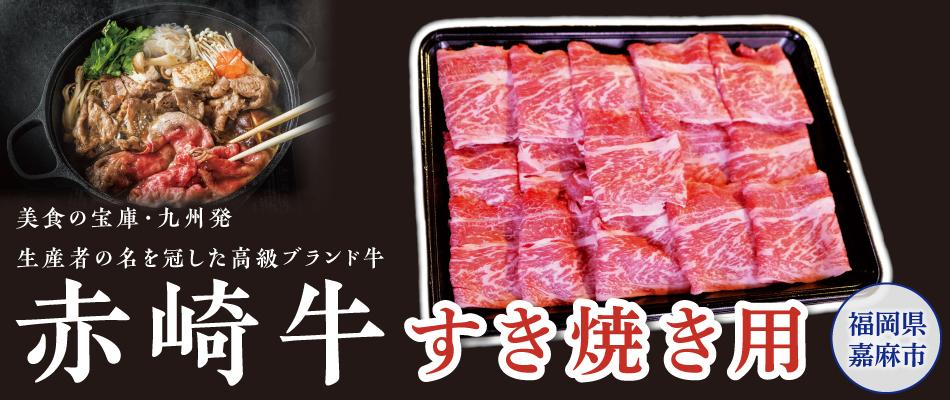 赤崎牛すき焼き